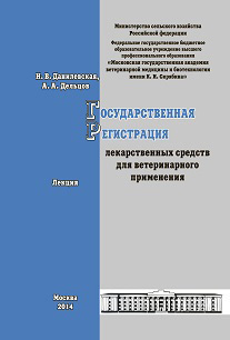 Н. Данилевская, А. Дельцов «Государственная регистрация лекарственных средств для ветеринарного применения. Лекция»