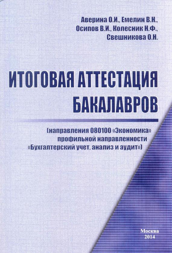 Обложка книги. Автор - В. Осипов