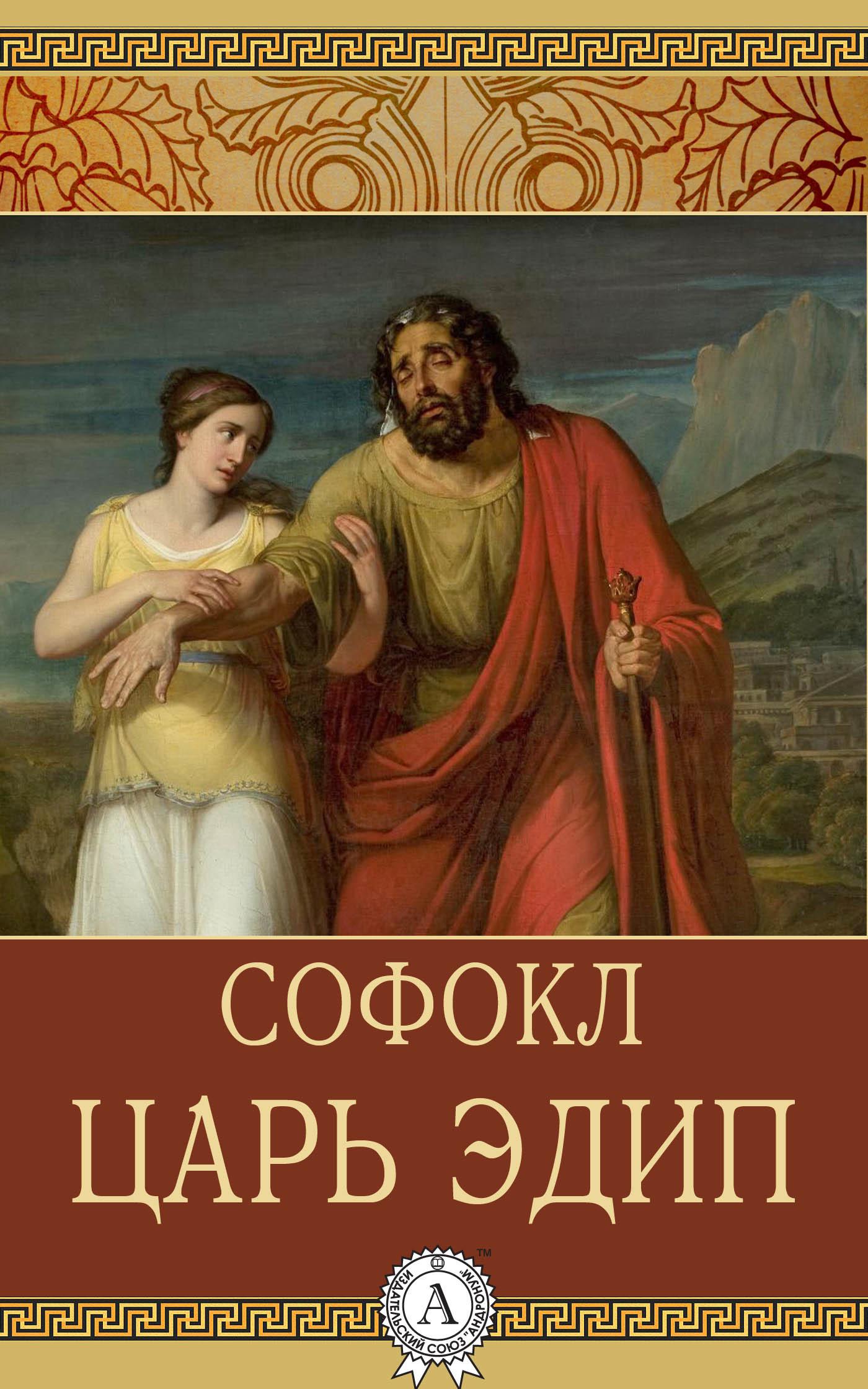 Софокл «Царь Эдип»