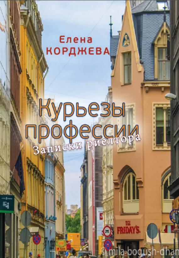 Елена Корджева «Курьезы профессии. Записки риелтора»