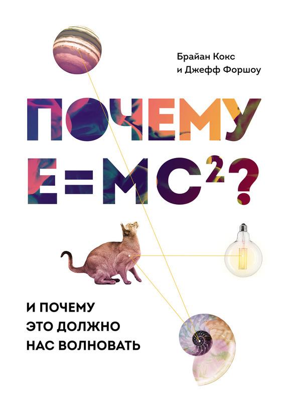 Брайан Кокс, Джефф Форшоу «Почему Е=mc²? И почему это должно нас волновать»