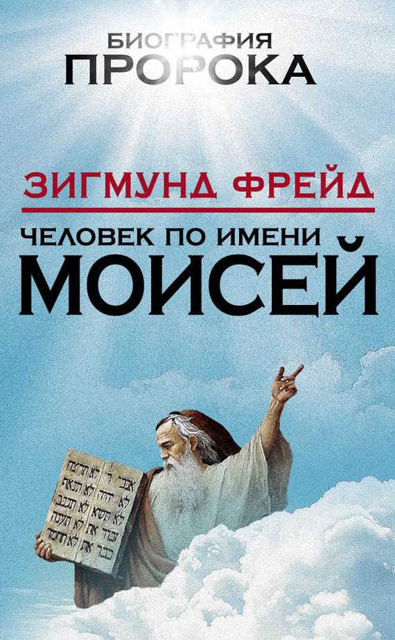 Зигмунд Фрейд «Человек по имени Моисей»