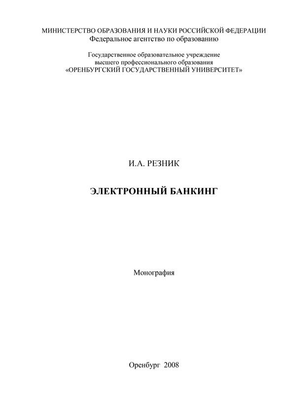 Обложка книги Электронный банкинг