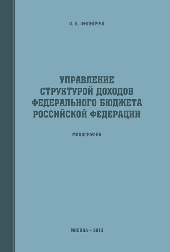 Обложка книги. Автор - Оксана Филипчук