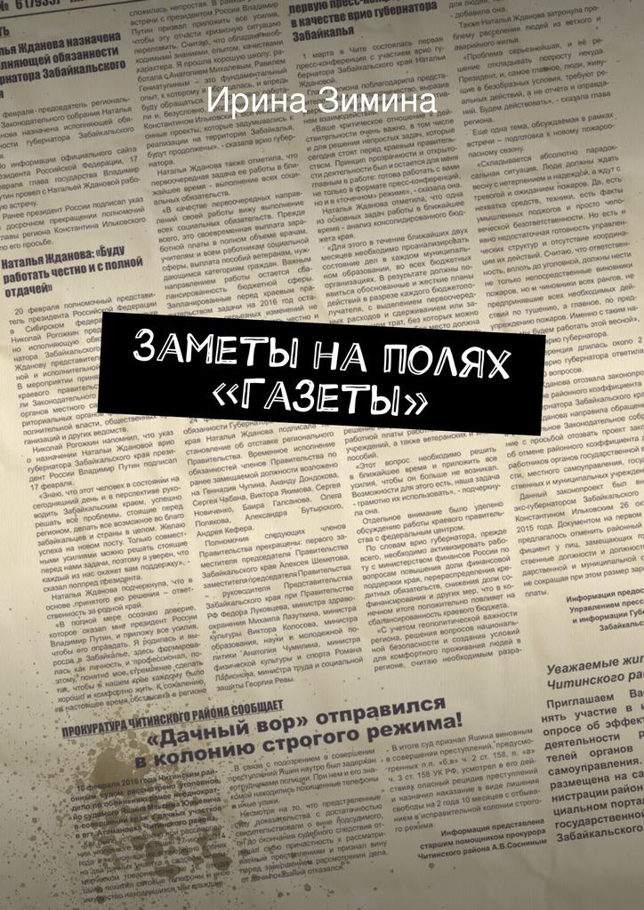 Заметы наполях «Газеты»