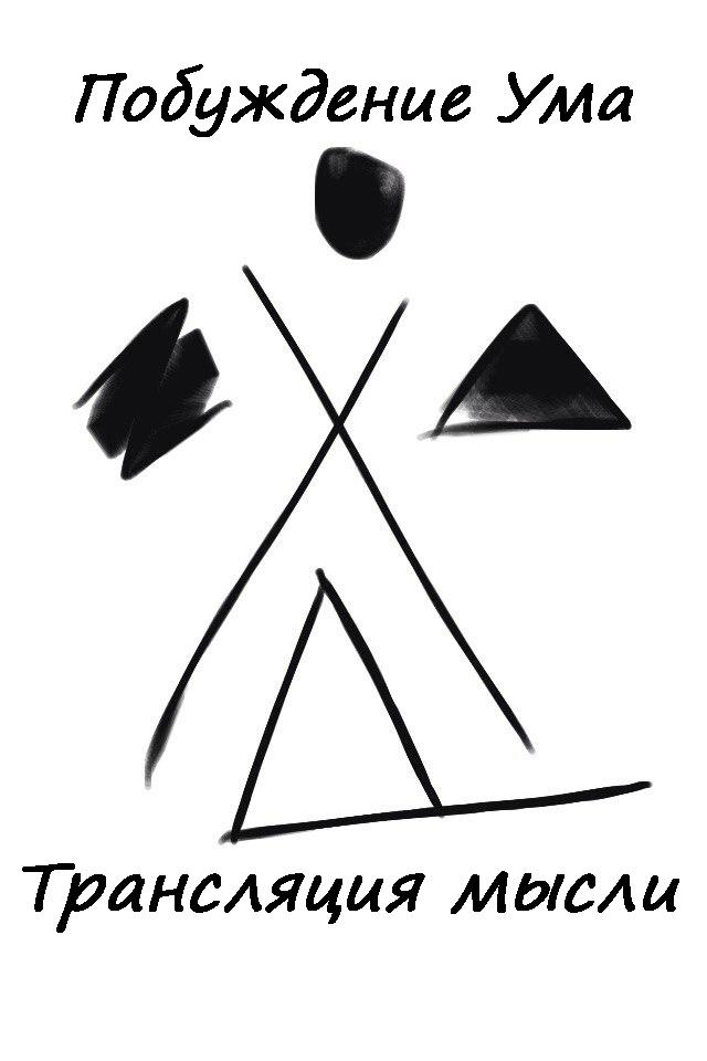 Побуждение Ума «Трансляция мысли»