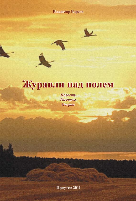 Журавли над полем (сборник)