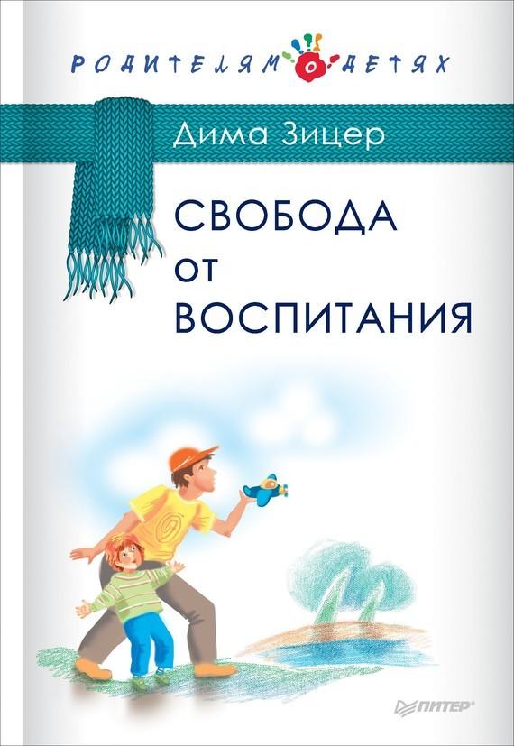 Дима Зицер «Свобода от воспитания»
