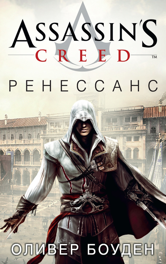 Assassin's Creed. Ренессанс – Оливер Боуден