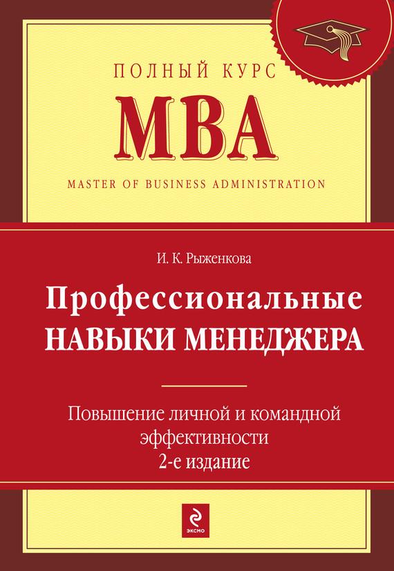 Обложка книги. Автор - Ирина Рыженкова
