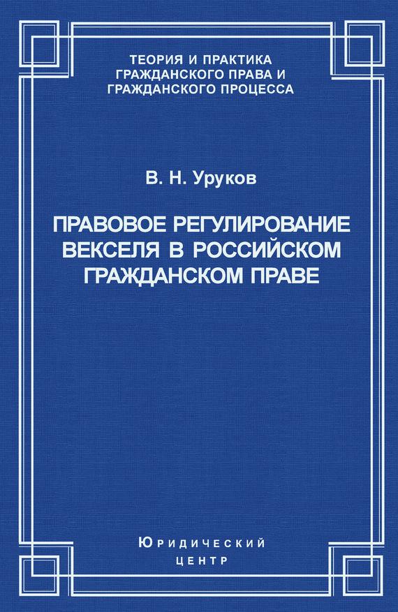 Обложка книги. Автор - Владислав Уруков