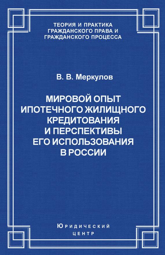 Обложка книги Мировой опыт ипотечного жилищного кредитования и перспективы его использования в России