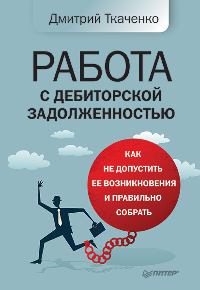 Обложка книги Работа с дебиторской задолженностью. Как не допустить ее возникновения и правильно собрать
