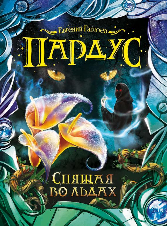 Евгений Гаглоев «Спящая во льдах»