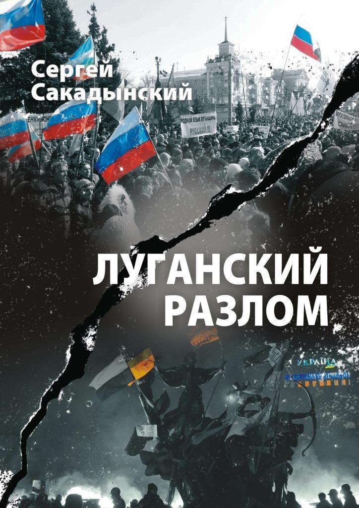 Луганский разлом