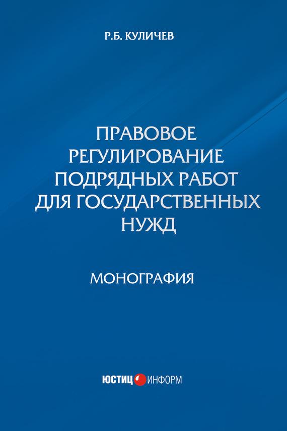 Обложка книги. Автор - Роман Куличев