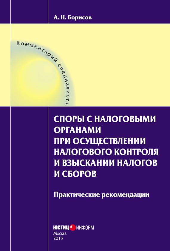Обложка книги. Автор - Александр Борисов