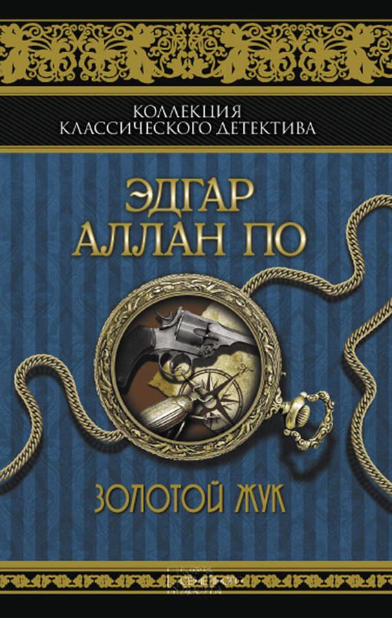Эдгар По, А. Красюк, М. Брыных «Золотой жук (сборник)»