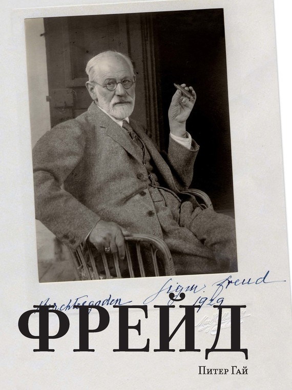 Питер Гай «Фрейд»