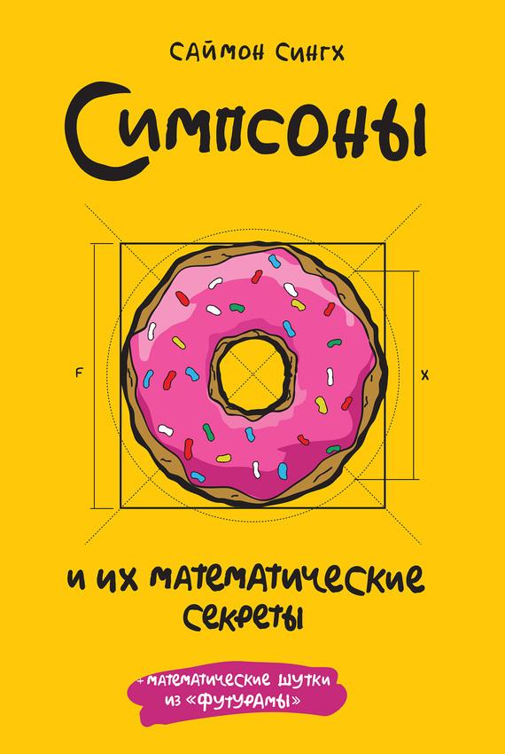 книга Симпсоны и их математические секреты скачать EPUB, FB2, PDF
