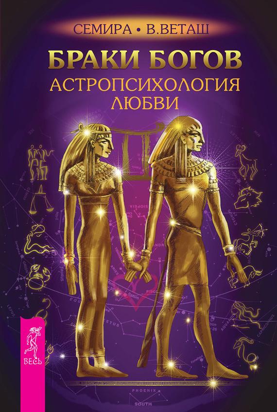 Семира, В. Веташ «Браки богов. Астропсихология любви»