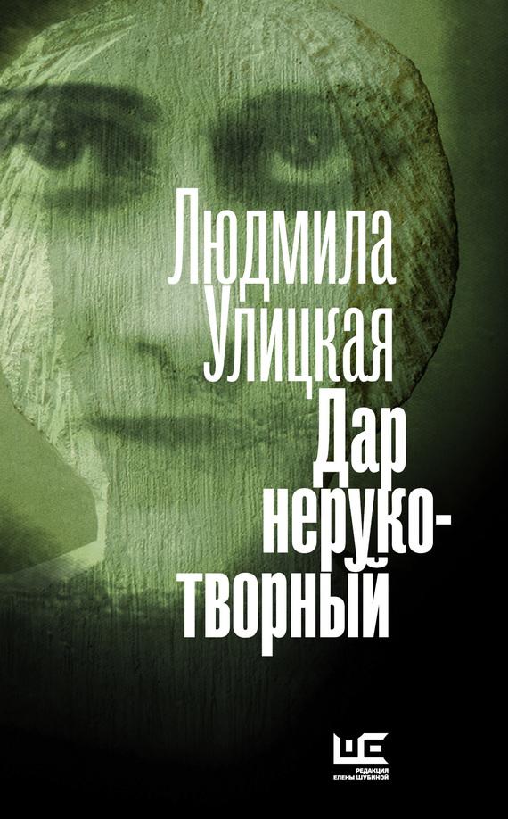 Людмила Улицкая «Дар нерукотворный (сборник)»