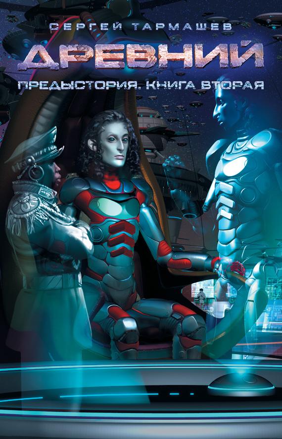 Сергей Тармашев «Древний. Предыстория. Книга вторая»