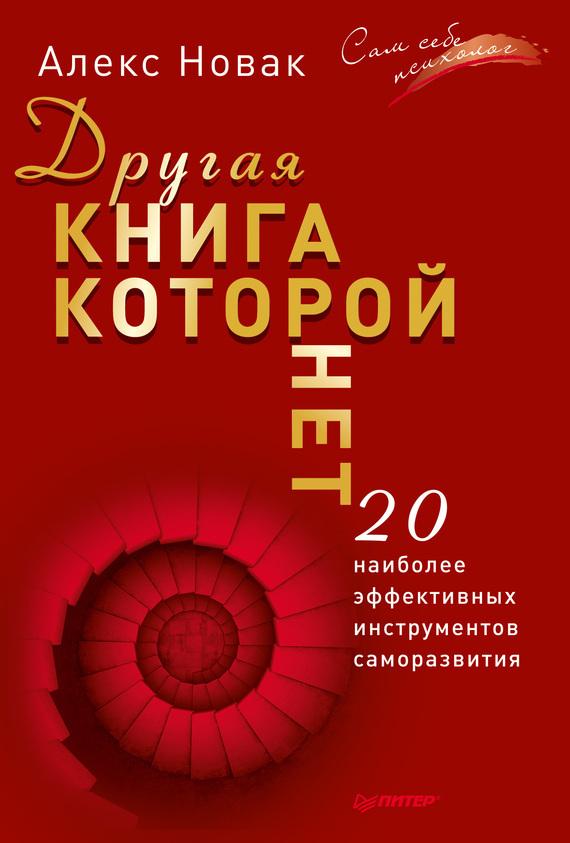 Алекс Новак «Другая книга, которой нет. 20 наиболее эффективных инструментов саморазвития»