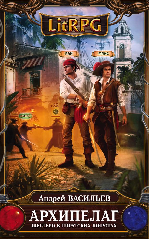 Андрей Васильев «Архипелаг. Шестеро в пиратских широтах»