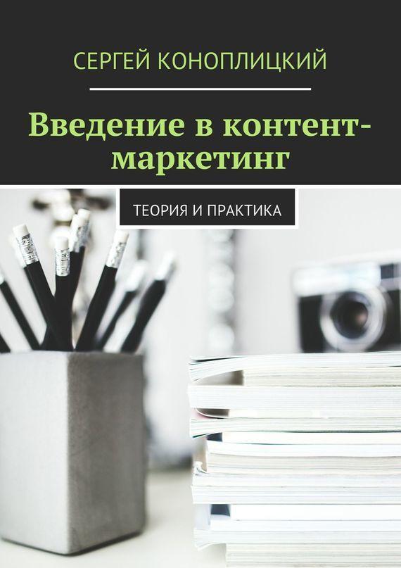 Обложка книги. Автор - Сергей Коноплицкий