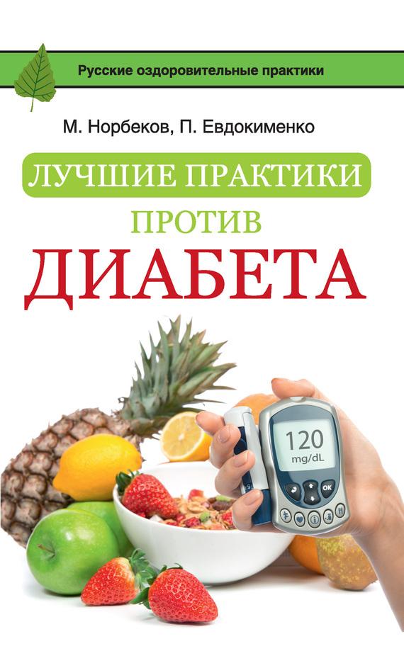 Мирзакарим Норбеков, Павел Евдокименко «Лучшие практики против диабета»