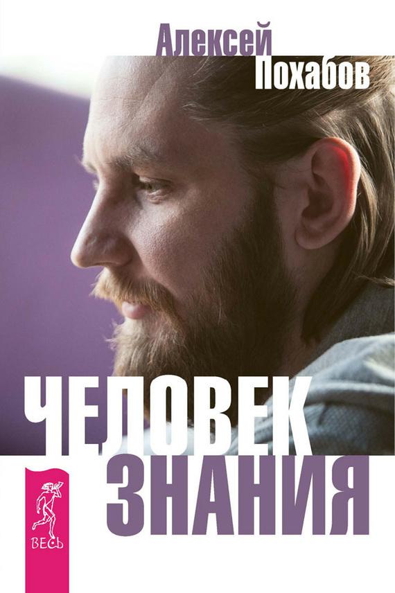 Алексей Похабов, Сергей Мельников «Человек знания. Здесь было высшее Я (сборник)»