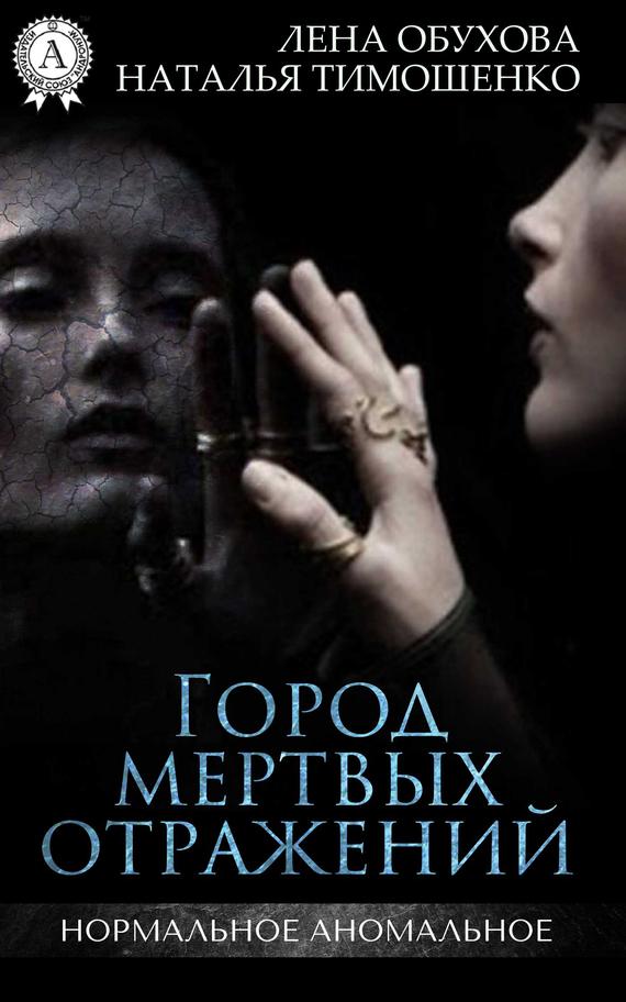 Лена Обухова, Наталья Тимошенко «Город мертвых отражений»