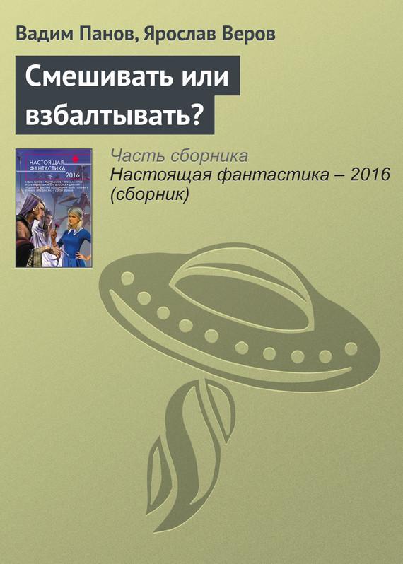 Ярослав Веров, Вадим Панов «Смешивать или взбалтывать?»