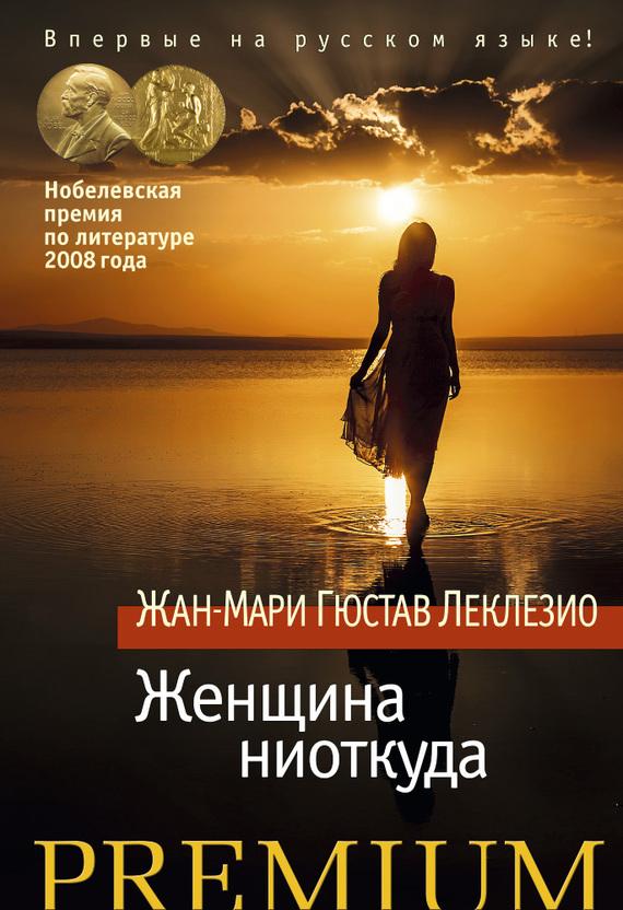Жан-Мари Гюстав Леклезио «Женщина ниоткуда (сборник)»