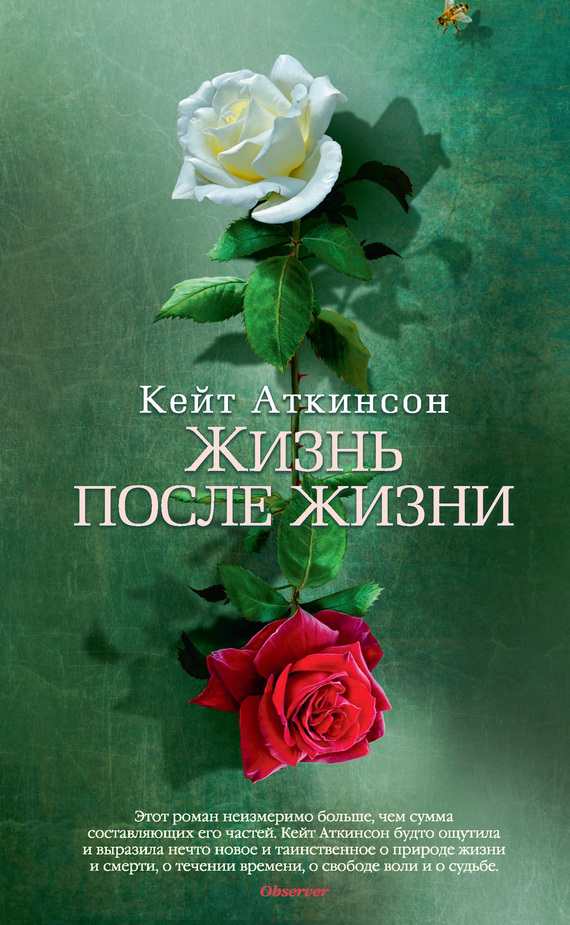 Кейт Аткинсон «Жизнь после жизни»