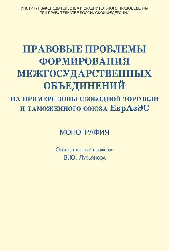 Обложка книги Правовые проблемы формирования межгосударственных объединений (на примере зоны свободной торговли и таможенного союза ЕврАзЭС)