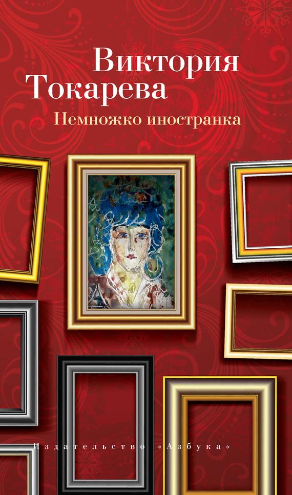 Виктория Токарева «Немножко иностранка (сборник)»