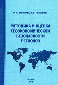 Обложка книги Методика и оценка геоэкономической безопасности регионов