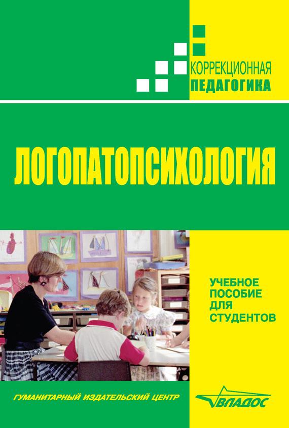 Коллектив авторов «Логопатопсихология»