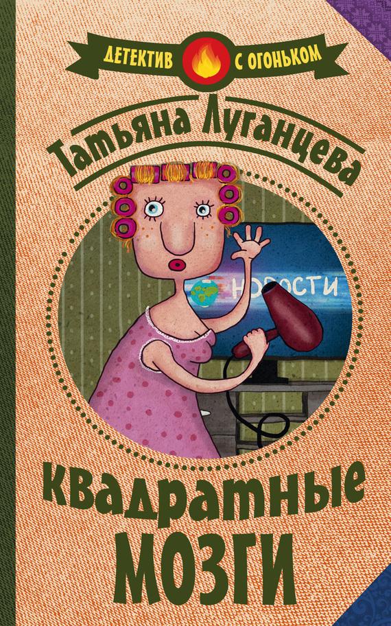 Татьяна Луганцева «Квадратные мозги»