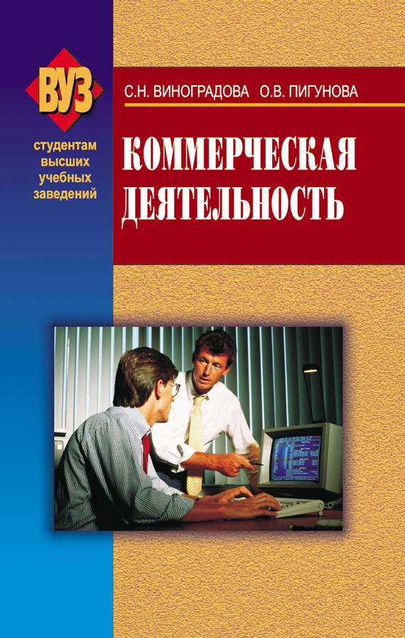 фото обложки издания Коммерческая деятельность