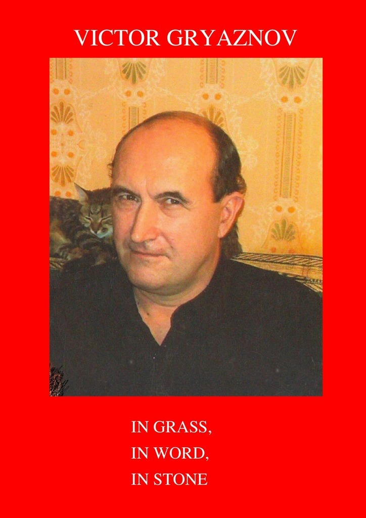 In grass, in word, in stone – Victor Gryaznov