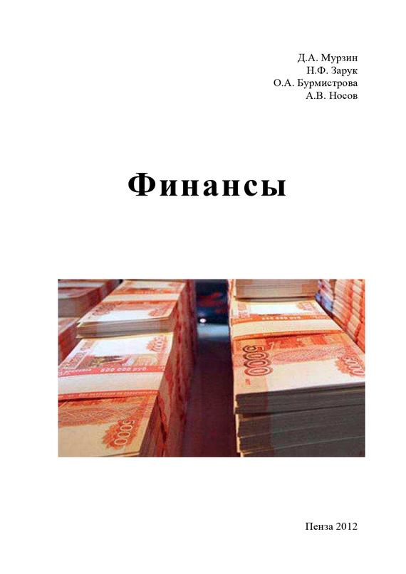 Обложка книги. Автор - Ольга Бурмистрова
