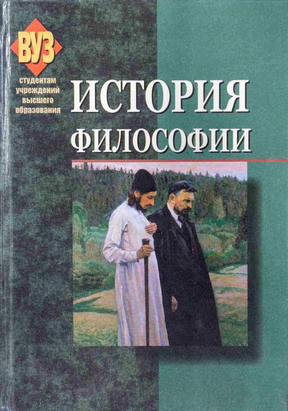 Коллектив авторов «История философии»