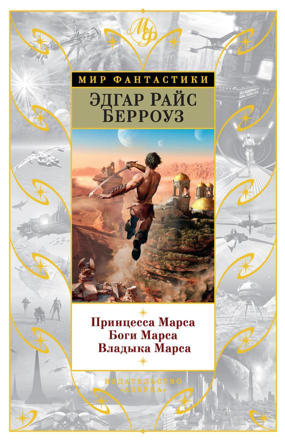 Эдгар Берроуз «Принцесса Марса. Боги Марса. Владыка Марса (сборник)»