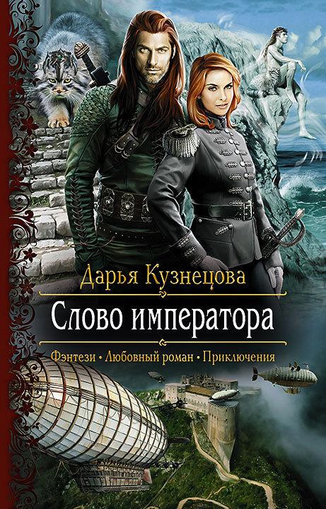 Дарья Кузнецова «Слово Императора»