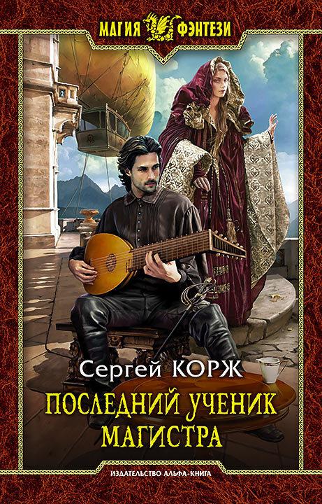 Сергей Корж «Последний ученик магистра»