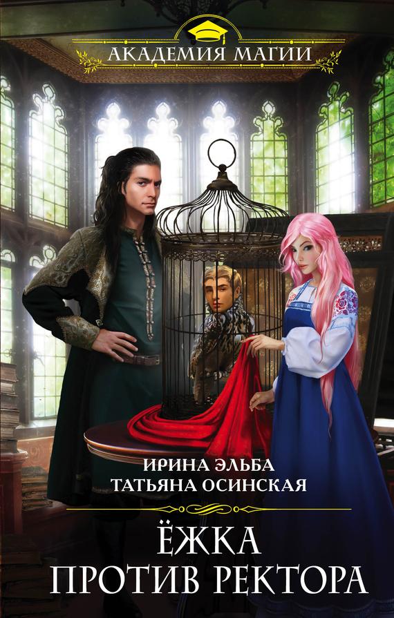 Ирина Эльба, Татьяна Осинская «Ёжка против ректора»