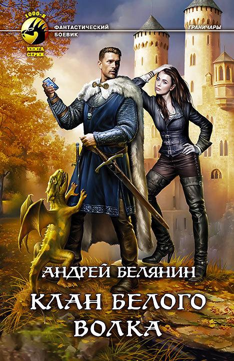 Андрей Белянин «Клан Белого Волка»